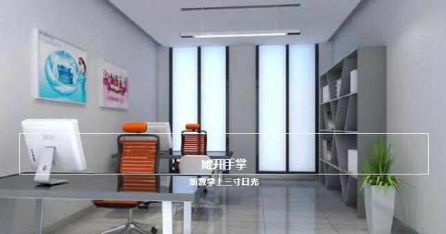小办公室装修效果图