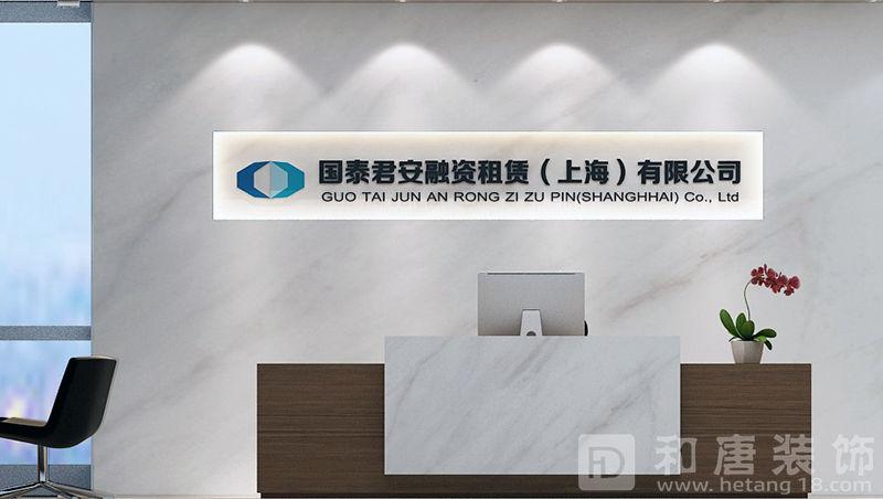 上海国泰君安办公室前台设计实景图.jpg